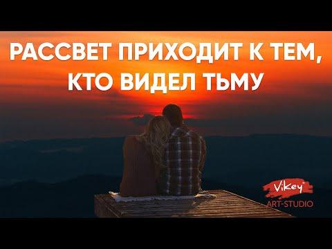 Стих Ивана Андреева «Рассвет приходит к тем, кто видел тьму» в исполнении Виктора Корженевского