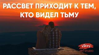 Стих о любви «Рассвет приходит к тем, кто видел тьму» И. Андреева в исполнении Виктора Корженевского