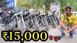 Second Hand Bikes Starting From ₹15,000 | Royal Enfield , Dominar , R15 V3 , Apache | MCMR