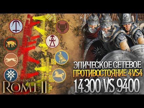 ВОТ КАК НАДО УПРАВЛЯТЬ КОЛЕСНИЦАМИ В ОГРОМНОЙ БИТВЕ! 4 VS 4   Сетевые в Total War: Rome 2