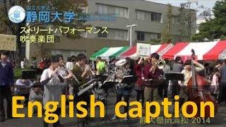 優しい音色で秋を感じる吹奏楽団- 静大祭 in 浜松2014