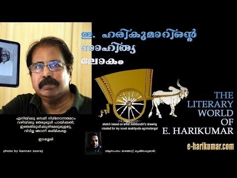The Literary World Of E. Harikumar