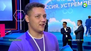 Задача на будущее. Открытый урок от Путина - МИР24
