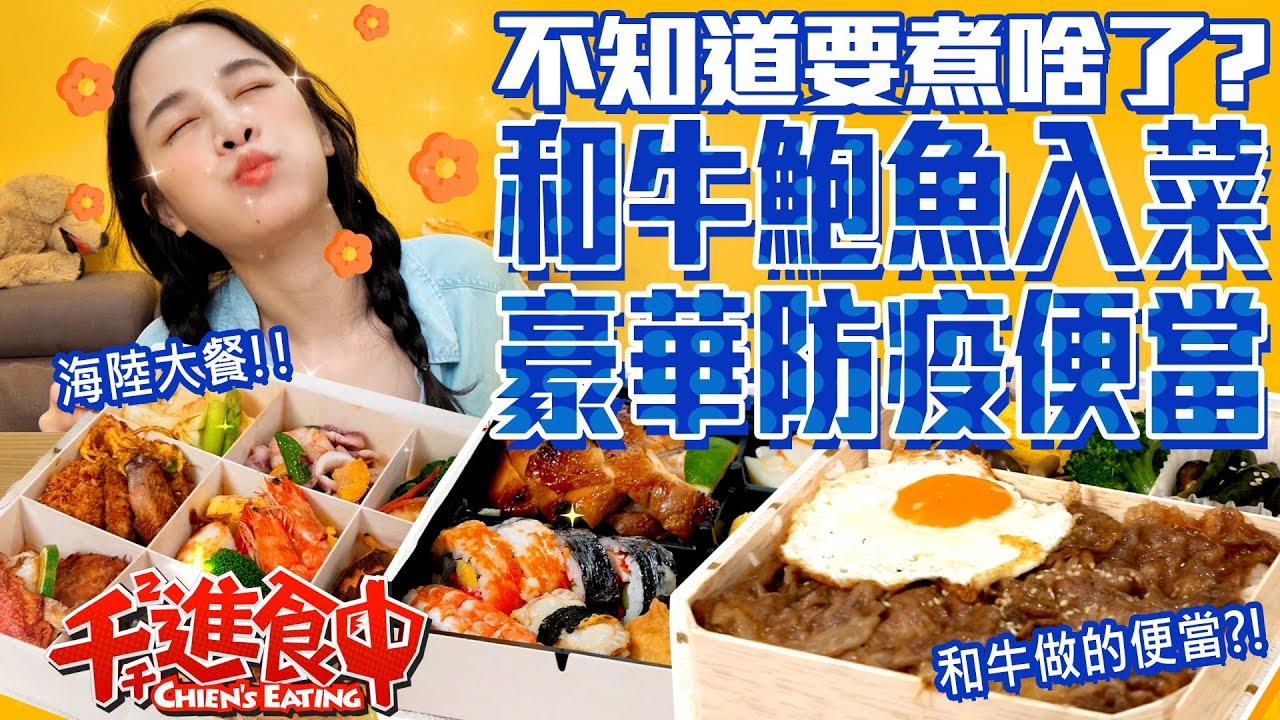 【千千進食中】絞盡腦汁不知道要煮什麼?!四款豪華防疫便當吃起來!和牛鮑魚都入菜!
