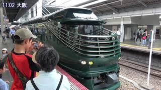 トワイライトエクスプレス瑞風の発車@京都/大阪(20190608) Departure of Twilight Express MIZUKAZE