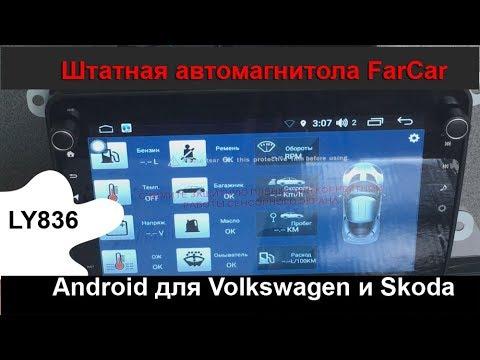 Download Обзор штатной магнитолы Farcar для Volkswagen, Skoda на Android 8.1