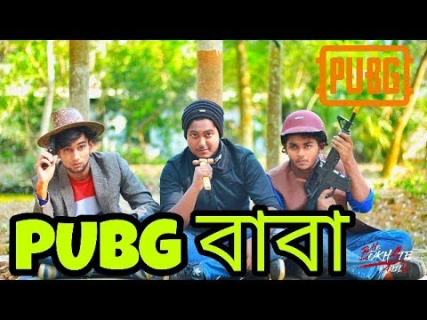 PUBG বাবা   New Bangla Funny Video 2018   The Bokhate Family