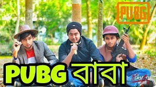 PUBG বাবা | New Bangla Funny Video 2018 | The Bokhate Family