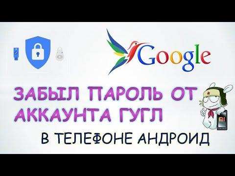 Что делать если забыл пароль от аккаунта гугл?Телефон Андроид