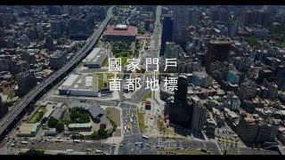 國家門戶/首都地標【C1D1開發案】