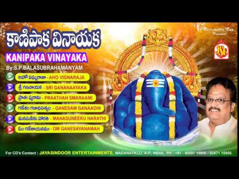 Kanipaka Vinayaka Songs || Bhakthi Geethalu || S.P.Balasubramanyam || Jukebox || Please Subscribe