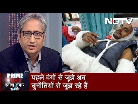 Prime Time | Delhi Violence - विवादों के बहाने घायलों और मारे गए लोगों से नजर हटाने की कोशिश