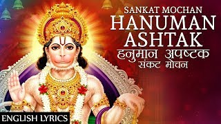 संकटमोचन हनुमान अष्टक | Sankat Mochan Hanuman Ashtak English Lyrics | Most Popular Hanuman Bhajan