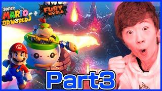 【スーパーマリオ フューリーワールド】Part3 - マグマとクッパで大ピンチ【Nintendo Switch】【スーパーマリオ 3Dワールド】