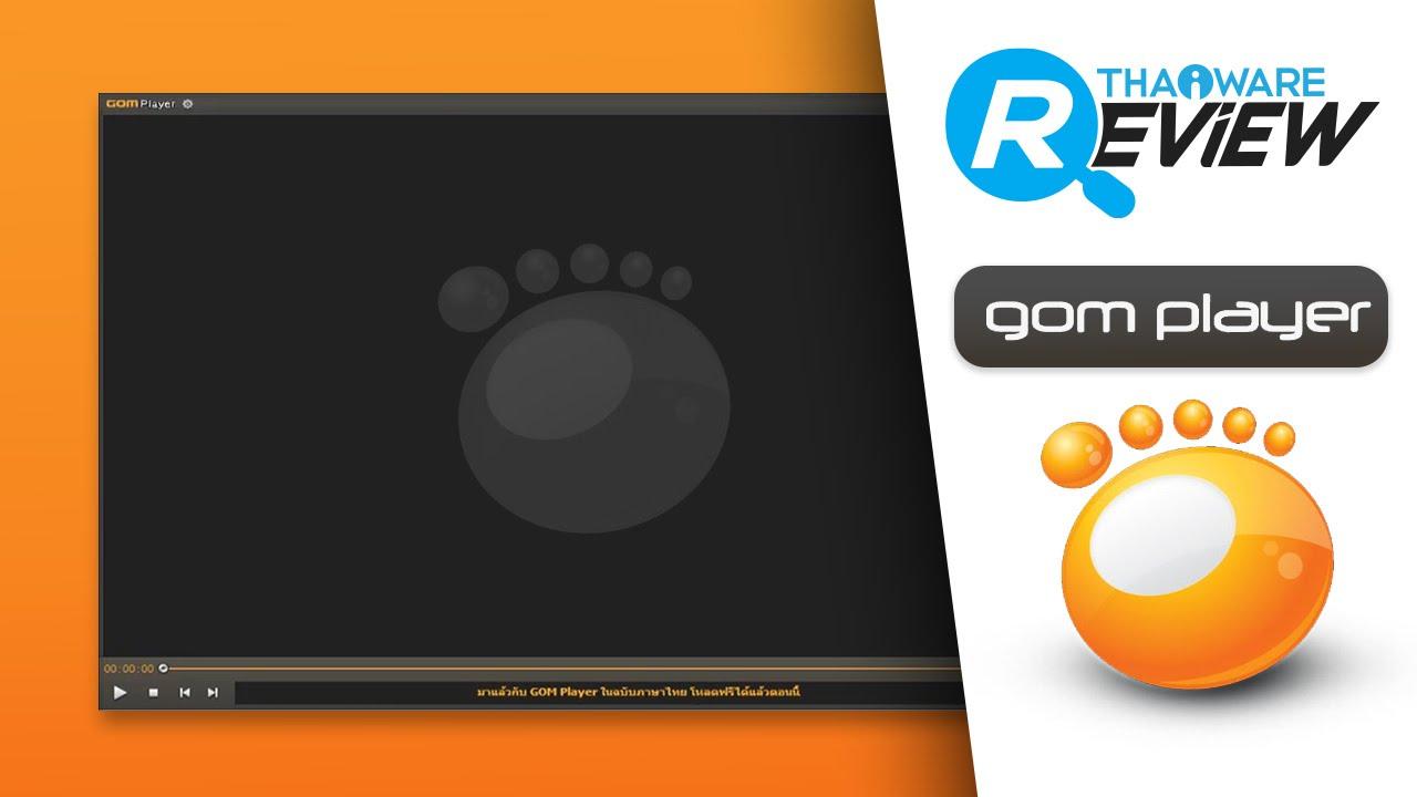 รีวิว สอนใช้โปรแกรม GOM Player โปรแกรมดูหนังฟังเพลง ยอดนิยม