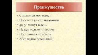 3400 рублей в день не вставая с дивана