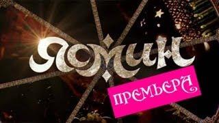 Сериал Ясмин, Серия 2, анонс(, 2013-09-01T19:57:49.000Z)