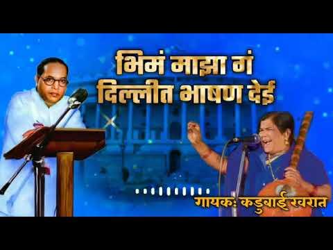 Kadubai Kharat New Song  Bhim Maza G Dillit Bhashan Dei