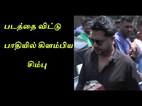 Simbu Watched AAA With Fans In Kasi Theatre | Thi Cinemas