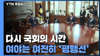 다시 국회의 시간...여당 '장관 후보' 거취 논란 격…