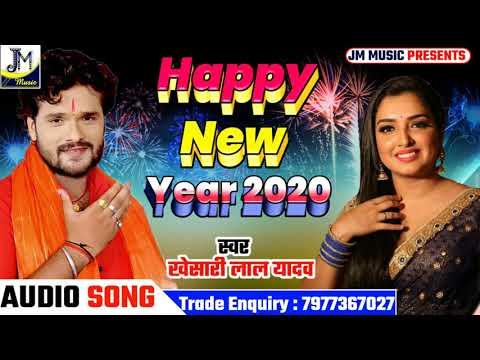 khesari-lal-happy-new-year-dj-songs-2020|-khesari-lal-happy-new-year-video-2020|happy-new-year-song