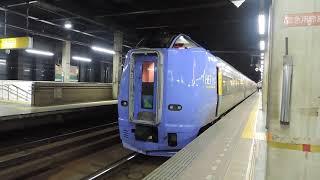 特急宗谷 札幌到着~折返回送発車