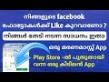 Get 1000++ Facebook Auto like-Auto Followers & Comment|2017 & 2018