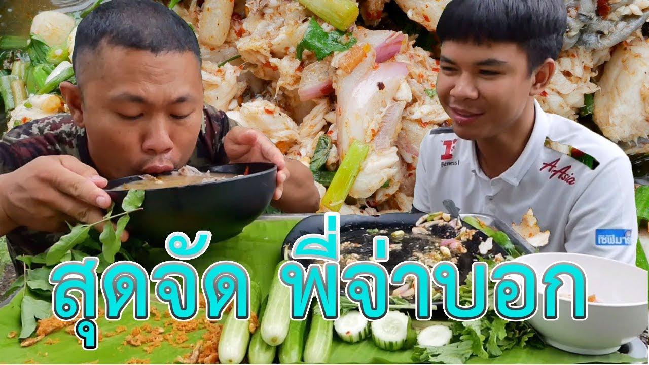 ลาบปลานิล ต้มหัวปลาซดน้ำฮ้อนๆ กับพี่จ่า พาชิม แซ่บคัก!!!