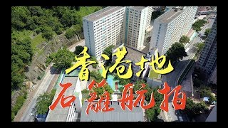 Publication Date: 2017-07-26 | Video Title: 香港地 - 石籬航拍 [4K]
