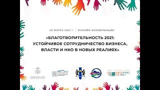 Конференция Благотворительность 2021 устойчивое сотрудничество бизнеса власти и НКО