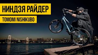 ЯПОНСКИЙ НИНДЗЯ РАЙДЕР ★ Триал трюки на велосипеде