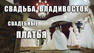 """Свадьба Владивосток. Ведем """"Свадебный девичник"""" от салона """"Ренессанс""""."""