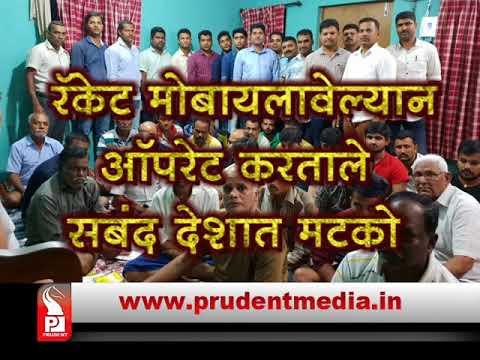 BOMBAY BAZAAR MATKA- CALANGUTE CLOSED, CRIME BRANCH ARRESTS 29 IN MATKA RACKET _Prudent Media Goa
