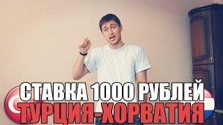 ТОП СТАВКА!!! ПРОГНОЗ   ТУРЦИЯ-ХОРВАТИЯ   СТАВКА 1000 РУБЛЕЙ   ОТБОР ЧМ 2018  