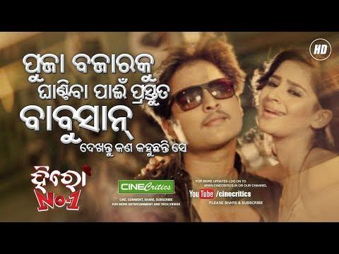 Hero No 1 Odia Movie - Babushan Exclusive - Babushan Mohanty Bhumika Dash - CineCritics