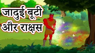 जादुई बूटी और राक्षस | Hindi Kahaniya | Moral Stories for Kids | Maha Cartoon TV XD