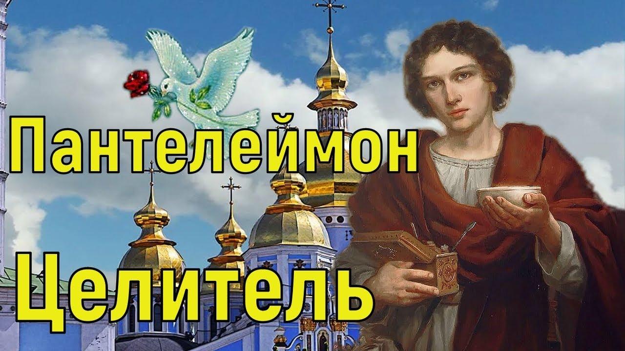 С Днем Пантелеймона Целителя! Поздравление с Днем Святого Пантелеймона Целителя! Открытка