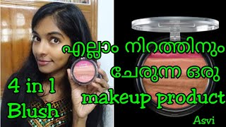 Lakme Absolute Illuminating Blush Shimmer Brick Review|How to use it in different ways|MalayalamAsvi