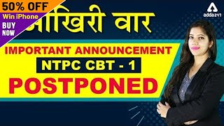 RRB NTPC Exam Date 2019 - Important Announcement - Ntpc Latest News