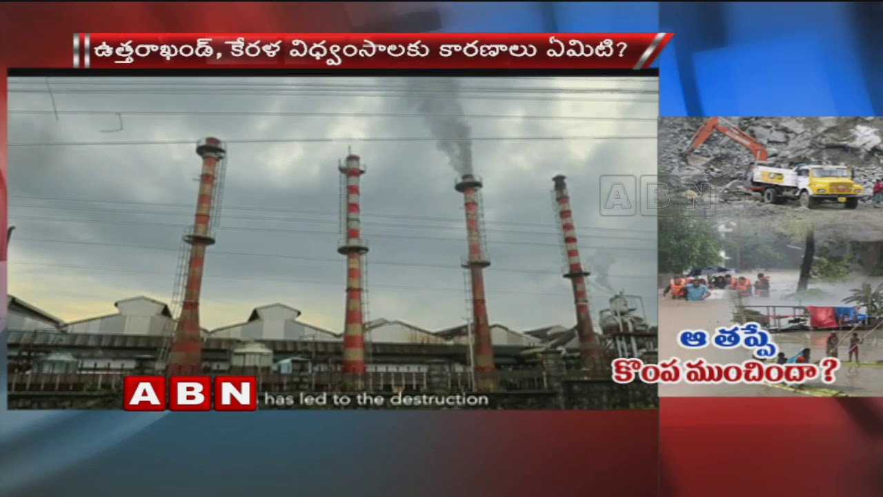 Kerala Floods Common People Are Paying For Governments Mistakes Special Focus Abn Telugu