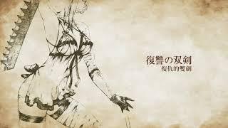PS4『NieR Replicant ver.1.22474487139...』中文字幕版預告片