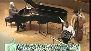 Kentaro Haneda 羽田健太郎 Koji KyouTani Kuaruteto Tango 京谷弘司ク...