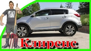 Kia Sportage 3 Клиренс. Тюнинг смотреть