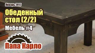 Как сделать большой обеденный стол (2/2) | Мебель своими руками #4