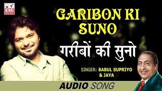 Garibo Ki Suno - Babul Supriyo & Jaya - Dus Lakh (1966) - Bollywood Evergreen Song