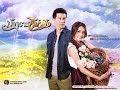 มัจจุราชสีน้ำผึ้ง ตอนจบ Ep.15 (End) Majurat See Nam Pueng (2013.07.01)