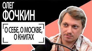 Встреча с Олегом Фочкиным