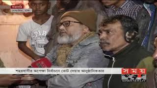 ঢাকার দুই সিটি নির্বাচনে ভোটারদের প্রত্যাশা | DCC Election Update | Somoy TV