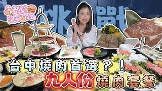 【都給涵涵吃】台中燒肉首選?!大胃王挑戰九人份塩選輕塩風燒肉套餐