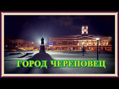 ЧЕРЕПОВЕЦ Вологодская область обзор города Россия